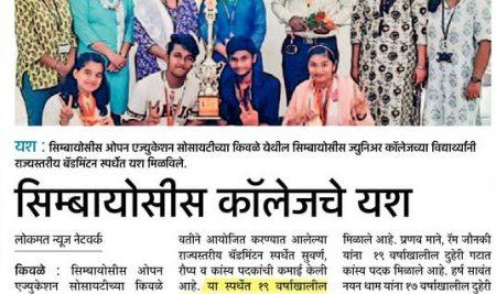 Students Olympic Association Maharashtra State Games 2019-20 getting award for Badminton Championship