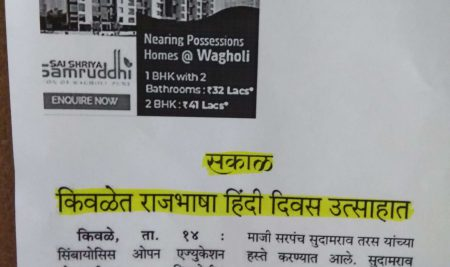 Symbiosis Junior College, Kiwale Pune Celebrated Hindi Diwas on 14th Sept 2019.