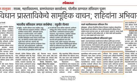 Symbiosis Junior College, Kiwale Pune Constitution Day Program on 26th Nov 2019.